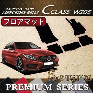 メルセデス ベンツ Cクラス ワゴン W205 フロアマット (プレミアム)|fujimoto-youhin