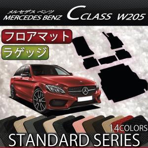 メルセデス ベンツ Cクラス ワゴン W205 フロアマット ラゲッジマット (スタンダード)|fujimoto-youhin