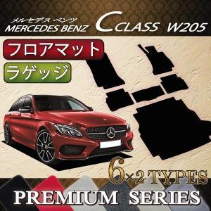 メルセデス ベンツ Cクラス ワゴン W205 フロアマット ラゲッジマット (プレミアム)|fujimoto-youhin