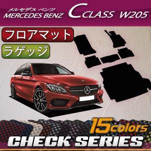 メルセデス ベンツ Cクラス ワゴン W205 フロアマット ラゲッジマット (チェック)|fujimoto-youhin