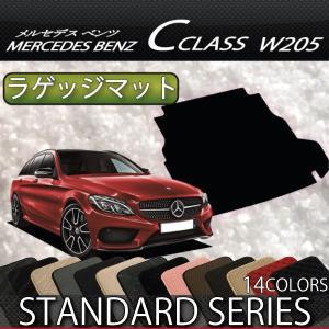 メルセデス ベンツ Cクラス ワゴン W205 ラゲッジマット (スタンダード)|fujimoto-youhin