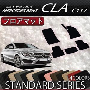 メルセデス ベンツ CLA C117 フロアマット (スタンダード)|fujimoto-youhin