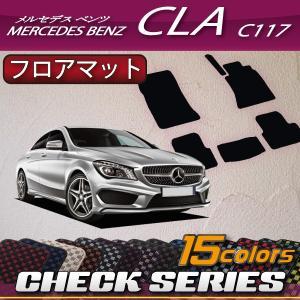 メルセデス ベンツ CLA C117 フロアマット (チェック)|fujimoto-youhin