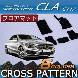 メルセデス ベンツ CLA C117 フロアマット (クロス)|fujimoto-youhin