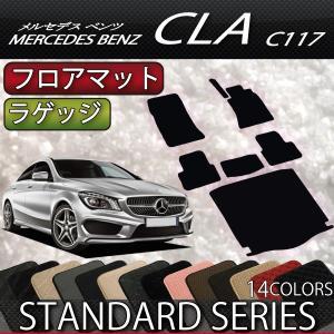 メルセデス ベンツ CLA C117 フロアマット ラゲッジマット (スタンダード)|fujimoto-youhin