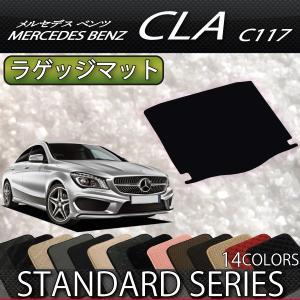 メルセデス ベンツ CLA C117 ラゲッジマット (スタンダード)|fujimoto-youhin