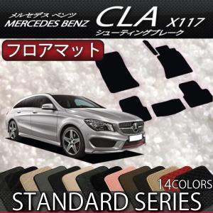 メルセデス ベンツ CLA シューティングブレーク X117 フロアマット (スタンダード) fujimoto-youhin