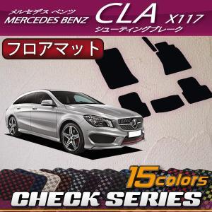メルセデス ベンツ CLA シューティングブレーク X117 フロアマット (チェック) fujimoto-youhin