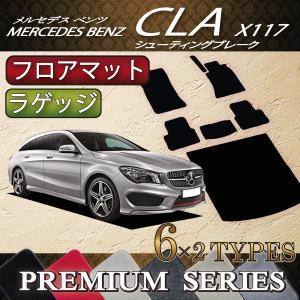 メルセデス ベンツ CLA シューティングブレーク X117 フロアマット ラゲッジマット (プレミアム)|fujimoto-youhin
