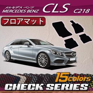 メルセデス ベンツ CLS C218 フロアマット (チェック)|fujimoto-youhin