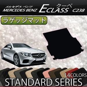 メルセデス ベンツ Eクラス クーペ C238 ラゲッジマット (スタンダード)|fujimoto-youhin