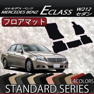 メルセデス ベンツ Eクラス W212 フロアマット (スタンダード)|fujimoto-youhin