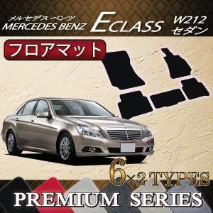 メルセデス ベンツ Eクラス W212 フロアマット (プレミアム)|fujimoto-youhin