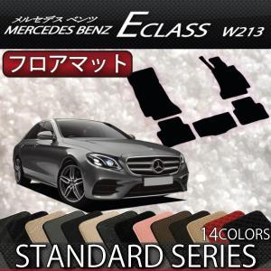 メルセデス ベンツ Eクラス セダン W213 フロアマット (スタンダード) fujimoto-youhin