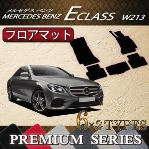 メルセデス ベンツ Eクラス セダン W213 フロアマット (プレミアム)|fujimoto-youhin