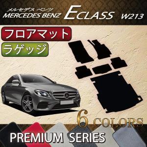 メルセデス ベンツ Eクラス セダン W213 フロアマット ラゲッジマット (プレミアム)|fujimoto-youhin