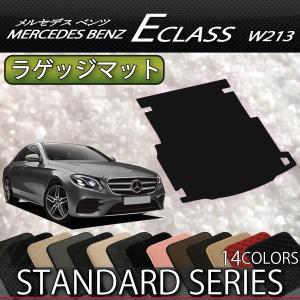 メルセデス ベンツ Eクラス セダン W213 ラゲッジマット (スタンダード) fujimoto-youhin