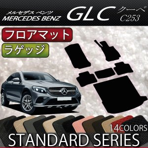 メルセデス ベンツ GLC クーペ C253 フロアマット ラゲッジマット (スタンダード)|fujimoto-youhin
