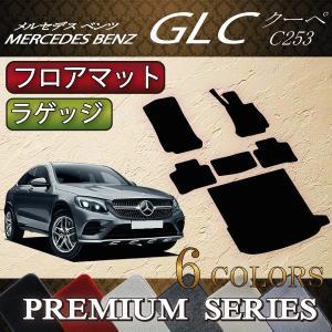 メルセデス ベンツ GLC クーペ C253 フロアマット ラゲッジマット (プレミアム)|fujimoto-youhin