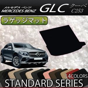 メルセデス ベンツ GLC クーペ C253 ラゲッジマット (スタンダード)|fujimoto-youhin