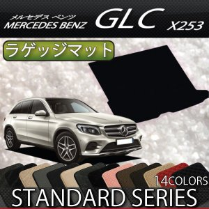 メルセデス ベンツ GLC X253 ラゲッジマット (スタンダード)|fujimoto-youhin