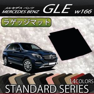 メルセデス ベンツ GLE W166 ラゲッジマット (スタンダード)|fujimoto-youhin