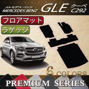 メルセデス ベンツ GLE クーペ C292 フロアマット ラゲッジマット (プレミアム)|fujimoto-youhin