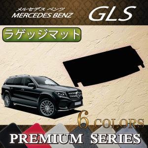 メルセデス ベンツ GLS X166 ラゲッジマット (プレミアム)|fujimoto-youhin