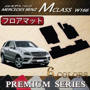 メルセデス ベンツ Mクラス W166 フロアマット (プレミアム) fujimoto-youhin