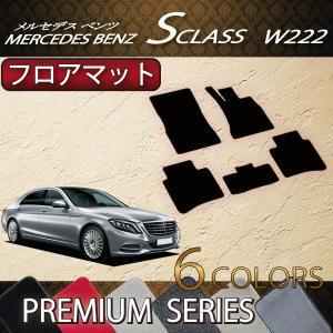 メルセデス ベンツ Sクラス W222 / W222ロング フロアマット (プレミアム)|fujimoto-youhin