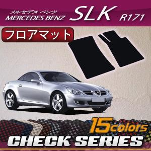 メルセデス ベンツ SLK R171 フロアマット (チェック)|fujimoto-youhin