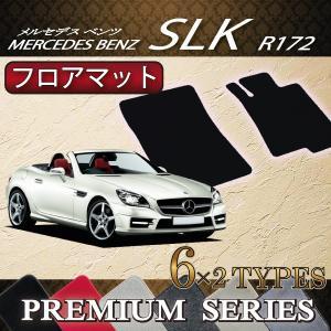 メルセデス ベンツ SLK R172 フロアマット (プレミアム) fujimoto-youhin