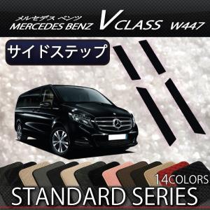 メルセデス ベンツ Vクラス W447 サイドステップマット (スタンダード)|fujimoto-youhin