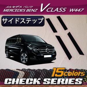 メルセデス ベンツ Vクラス W447 サイドステップマット (チェック)|fujimoto-youhin