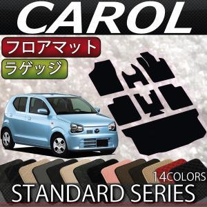 マツダ キャロル HB36S フロアマット ラゲッジマット (スタンダード)|fujimoto-youhin