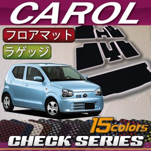 マツダ キャロル HB36S フロアマット ラゲッジマット (チェック)|fujimoto-youhin