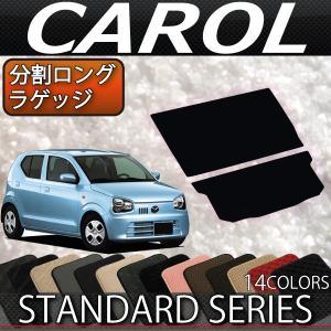 マツダ キャロル HB36S 分割ロング ラゲッジマット (スタンダード)|fujimoto-youhin