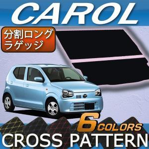 マツダ キャロル HB36S 分割ロング ラゲッジマット (クロス)|fujimoto-youhin