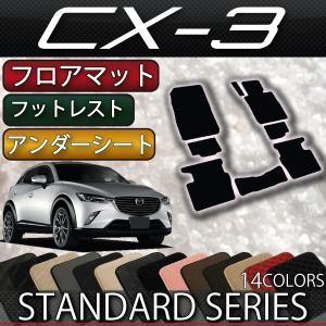 マツダ CX-3 DK系 フロアマット (フットレストカバー付き) (スタンダード)|fujimoto-youhin