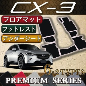 マツダ CX-3 DK系 フロアマット (フットレストカバー付き) (プレミアム)|fujimoto-youhin