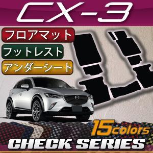 マツダ CX-3 DK系 フロアマット (フットレストカバー付き) (チェック)|fujimoto-youhin