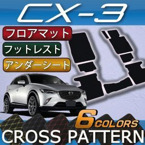マツダ CX-3 DK系 フロアマット (フットレストカバー付き) (クロス)|fujimoto-youhin