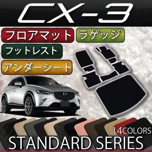 マツダ CX-3 DK系 フロアマット (フットレストカバー付き) ラゲッジマット (スタンダード)|fujimoto-youhin