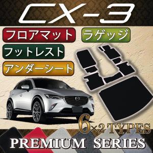 マツダ CX-3 DK系 フロアマット (フットレストカバー付き) ラゲッジマット (プレミアム)|fujimoto-youhin