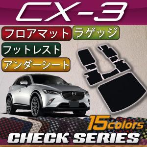 マツダ CX-3 DK系 フロアマット (フットレストカバー付き) ラゲッジマット (チェック)|fujimoto-youhin