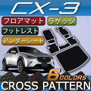 マツダ CX-3 DK系 フロアマット (フットレストカバー付き) ラゲッジマット (クロス)|fujimoto-youhin