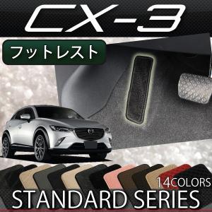 マツダ CX-3 DK系 フットレストカバー (スタンダード)|fujimoto-youhin