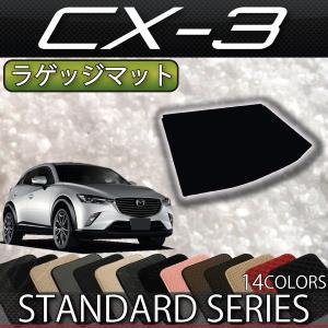 マツダ CX-3 DK系 ラゲッジマット (スタンダード)|fujimoto-youhin