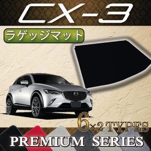 マツダ CX-3 DK系 ラゲッジマット (プレミアム)|fujimoto-youhin