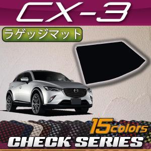 マツダ CX-3 DK系 ラゲッジマット (チェック)|fujimoto-youhin